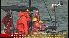 Нашли тело третьего украинского моряка