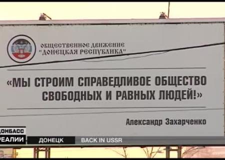 Захарченко опять угрожает захватом всей территории Донбасса