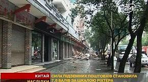 Китай. Последствия землетрясения