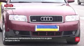 """""""Авто на євробляхах"""": мітингувальники перекрили рух на виїздах з Харкова"""