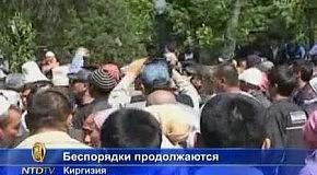 Беспорядки в Киргизии продолжаются