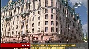 Россия не выходит из ДОВСЕ