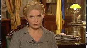 Звернення Тимошенко до українського народу