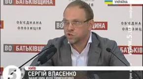 Власенко- Нова справа проти Тимошенко зриває асоціацію з ЄС