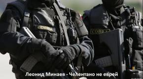 Леонид Минаев - Челентано не еврей