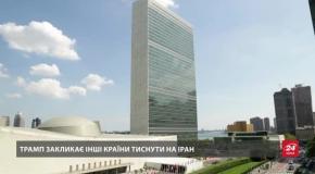 Непередбачуваний і сенсаційний: чим дивуватиме Трамп в ООН