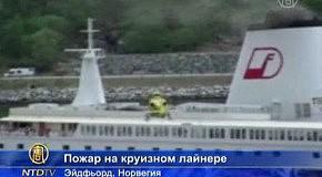 Немецкий круизный лайнер загорелся у норвежских берегов
