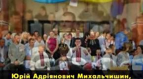 Юрій Михальчишин - шлях у політику
