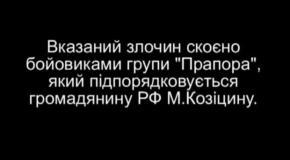 Сепаратисты убили жителя Антрацита: опубликована запись переговоров