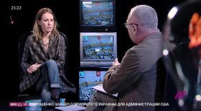 Собчак об отношениях Вороненкова и Суркова