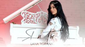 Лана Тиграна - 'Я и Ты'