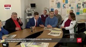 Валентин Наливайченко у Рівному зустрівся зі студентами