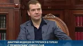 Резиденты Comedy Club в гостях у Медведева