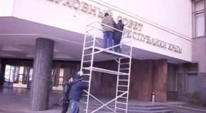 Здание Верховного Совета Крыма меняет свое название