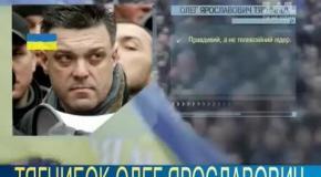 Агитационный ролик кандидата в президенты Олега Тягнибока