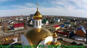проект новая высота #15 - посёлок Голышманово