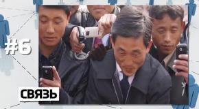 10 Запрещенных в Северной Корее обычных вещей
