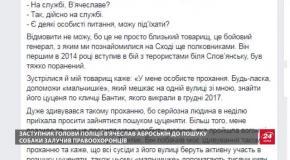 Як працівники карного розшуку розшукували собаку в Києві: зворушлива історія