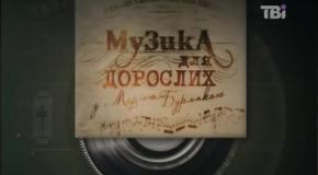 Стас Шуринс - музыка для взрослых