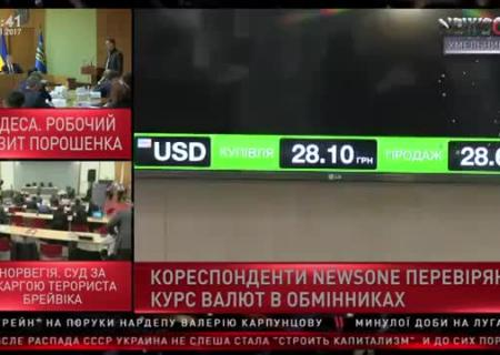 Курс валют: на межбанке курс продажи доллара сохранил ...