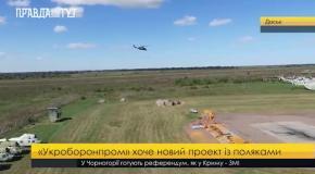 Укроборонпром предложил совместный проект Польше