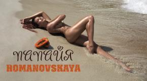 Премьера! Romanovskaya - Папайя