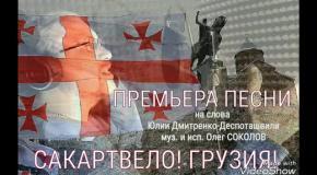 Олег Соколов - Песня о Грузии