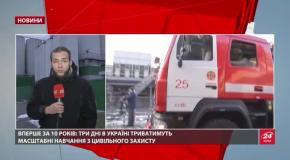 Українські рятувальники приїхали до Києва на наймасштабніші навчання з цивільного захисту