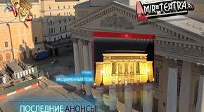 Все о Российских театрах. История и современность.