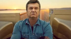 Трюк от Януковича