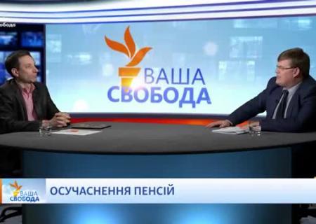 Украинских пожилых людей предупредили о«шоковой» пенсионной реформе