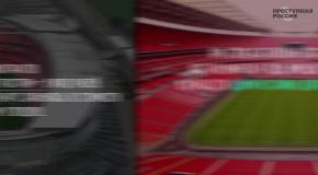 Реальная стоимость «Зенит-Арены» сравнялась с самым дорогим стадионом «Уэмбли»