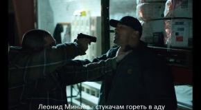 Леонид Минаев - стукачам гореть в аду