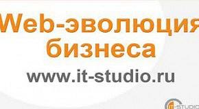 Услуги IT-Studio