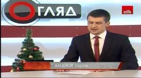 Огляд дня: У Львові міські депутати побилися із громадськими активістами. 16.01.14