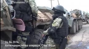 Украинские силовики освобождают Славянск от сепаратистов