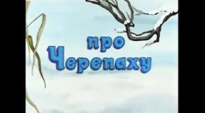 Про ЧЕРЕПАХУ Сборник мультфильмов «Весёлая карусель» 11 серия