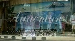 Венера Гаспарян - Мой Айастан