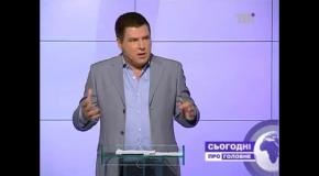 """Олександр Шевченко - у програмі """"Сьогодні. Про головне"""" на """"ТВі"""""""