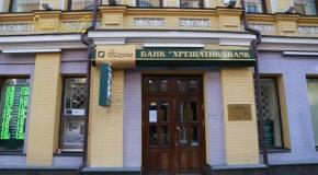 Новини банку  Без зупинок — до весни