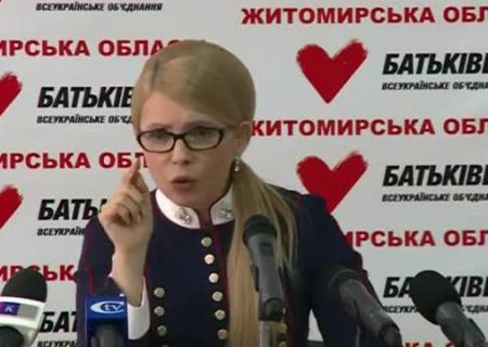 ВБПП обвинили Тимошенко в национальной измене