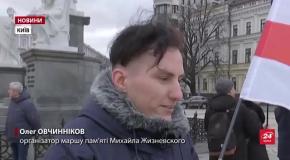 Йому могло виповнитись 32: у Києві пройшов марш пам'яті загиблого Михайла Жизневського