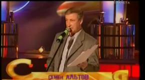 Семен Альтов - Миниатюры (2008)
