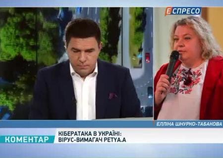ESET: заражение вирусом Petya началось с государства Украины