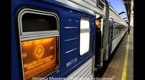 Леонид Минаев - поезд на Хельсинки