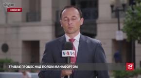 Звідки Манафорт брав гроші: пройшло останнє засідання суду у справі політтехнолога