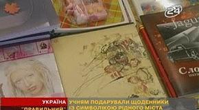 Житомирские дневники