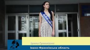 Студмисс 2014. Ірина Гринишин