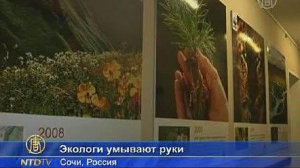 Олимпийская стройка в Сочи: экологи умывают руки. Смотреть онлайн - Видео - bigmir)net