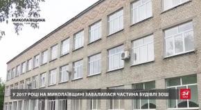 В якому стані та чи безпечні українські школи: шокуючі фото та відео